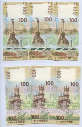 Набор банкнот 100 рублей - Крым иСевастополь (разные серии, воткрытке) 2015 года (Россия)