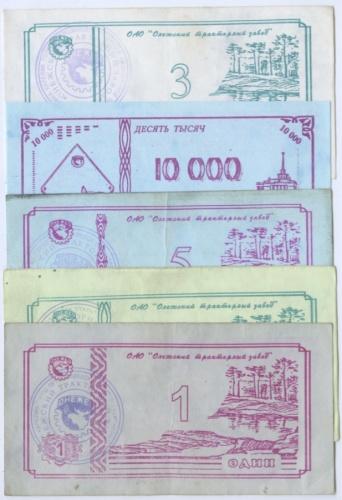 Набор банкнот (заводские деньги ОАО «Онежский тракторный завод») (Россия)