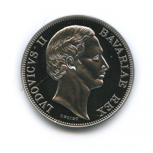Жетон «Ludovicus II - Bavariаe Rex» 2006 года