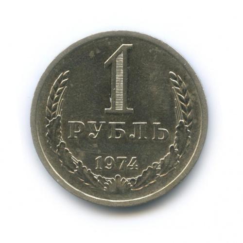 1 рубль 1974 года (СССР)