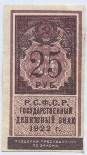 25 рублей (государственный денежный знак) 1922 года (СССР)