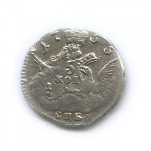5 копеек 1755 года СПБ (Российская Империя)