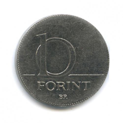 10 форинтов 1995 года (Венгрия)