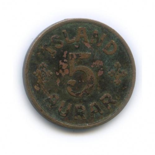5 эйре 1942 года (Исландия)