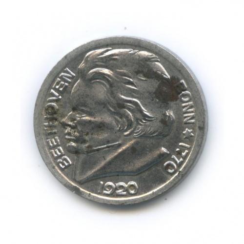 10 пфеннигов - Бетховен, г. Бонн (нотгельд) 1920 года (Германия)