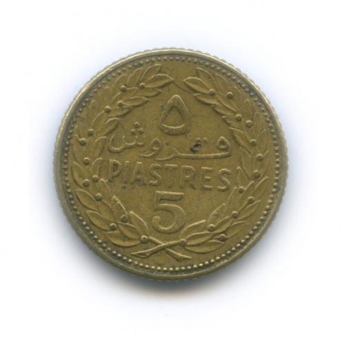5 пиастров 1970 года (Ливан)