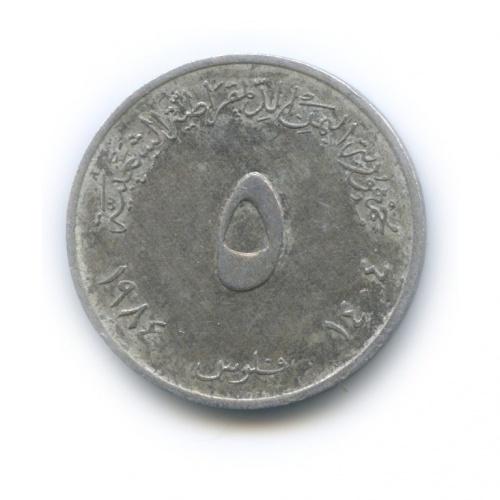 5 филсов, Народная Демократическая Республика Йемен 1984 года