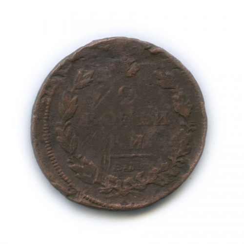 2 копейки 1816 года ЕМ НМ (Российская Империя)