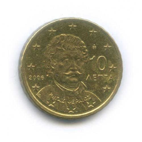 10 центов 2006 года (Греция)