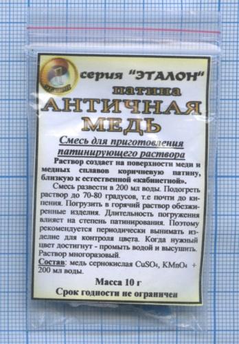 Смесь для приготовления патинирующего раствора «Античная медь» (10 г.) (Россия)