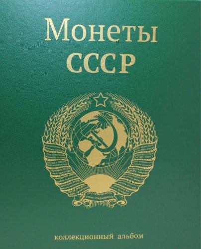 Альбом для монет СССР (395 ячеек) с 1921 по 1957 годы (Россия)