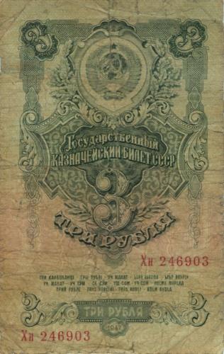 3 рубля (надорвана) 1947 года (СССР)