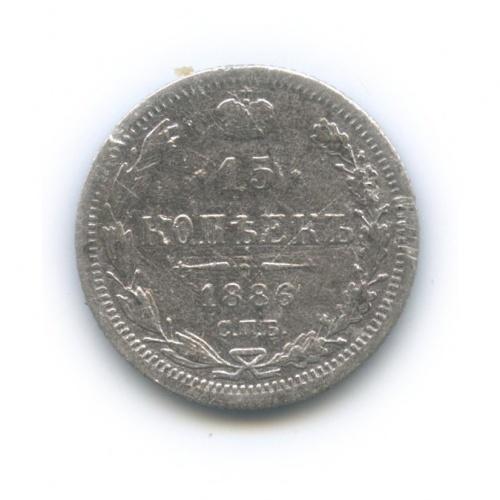 15 копеек 1886 года СПБ АГ (Российская Империя)