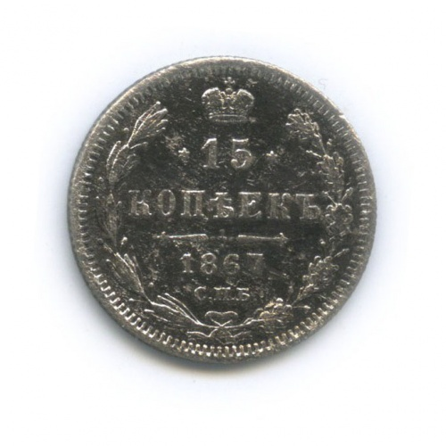 15 копеек 1867 года СПБ HI (Российская Империя)