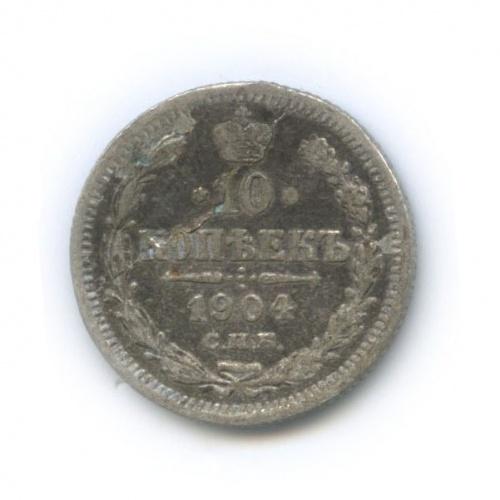 10 копеек 1904 года СПБ АР (Российская Империя)