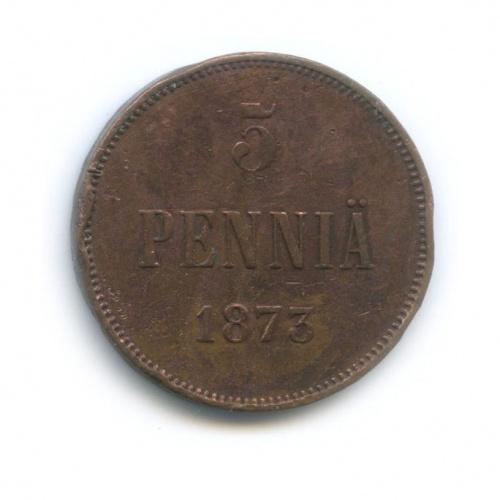 5 пенни 1873 года (Российская Империя)