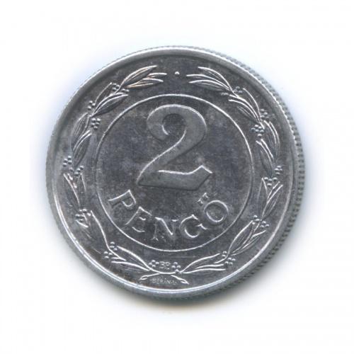 2 пенгё 1943 года (Венгрия)