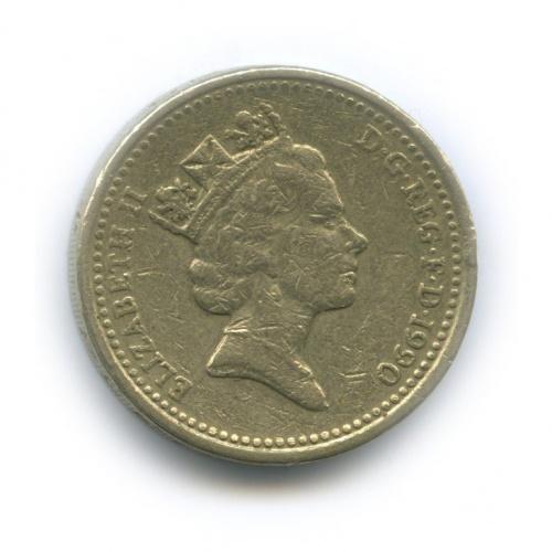 1 фунт 1990 года (Великобритания)