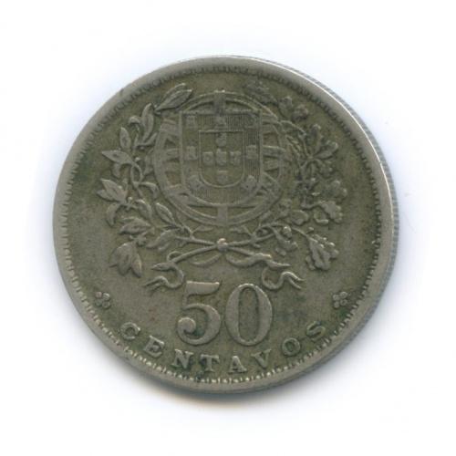 50 сентаво 1945 года (Португалия)