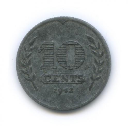 10 центов 1942 года (Нидерланды)
