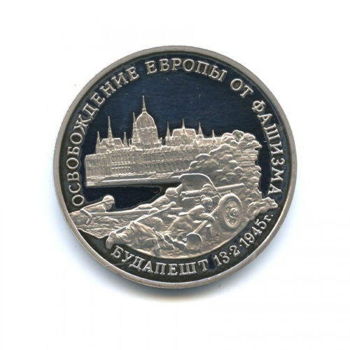 3 рубля — Освобождение Европы отфашизма. Будапешт 1995 года ММД (Россия)
