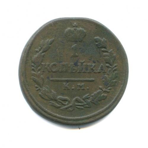 1 копейка 1819 года КМ АД (Российская Империя)