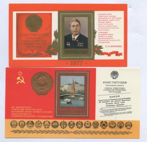 Набор почтовых марок «Конституция СССР» 1977, 1978 (СССР)
