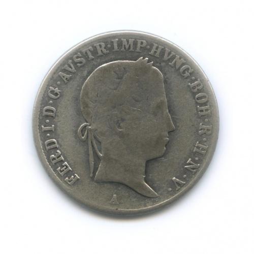 20 крейцеров - Фердинанд I 1841 года А (Австрия)