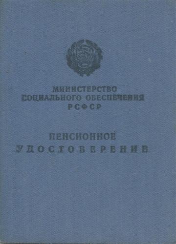 Пенсионное удостоверение (Министерство социального обеспечения РСФСР) (СССР)