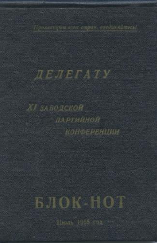 Блокнот «Делегату XIзаводской партийной конференции» 1935 года (СССР)