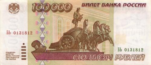 100 тысяч рублей 1995 года (Россия)
