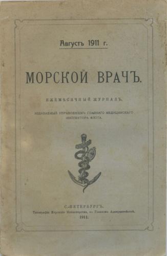 Журнал «Морской врач», август, Санкт-Петербург (188 стр.) 1911 года (Российская Империя)