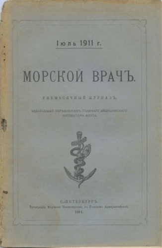 Журнал «Морской врач», июль, Санкт-Петербург (117 стр.) 1911 года (Российская Империя)