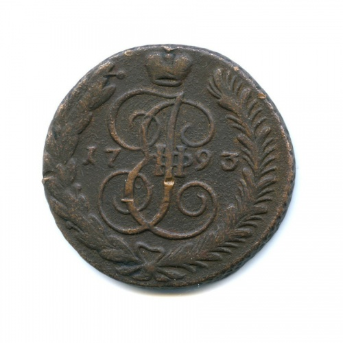 5 копеек 1793 года АМ (Российская Империя)