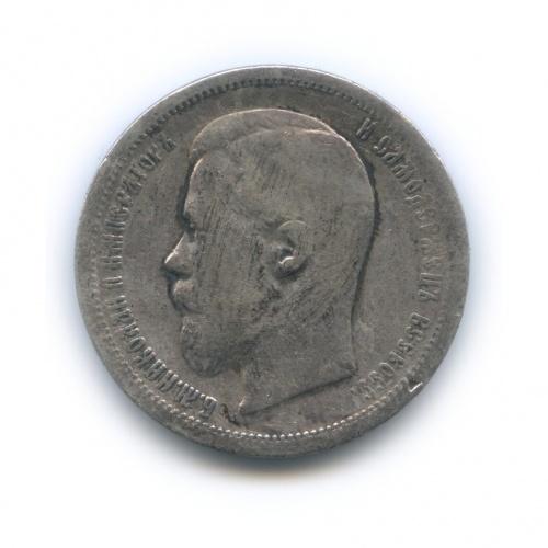 50 копеек 1899 года ЭБ (Российская Империя)