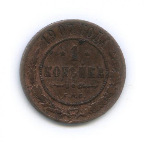 1 копейка 1907 года СПБ (Российская Империя)