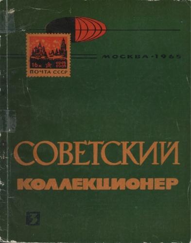 Журнал «Советский коллекционер», издательство «Связь», Москва, 176 стр. 1965 года (СССР)