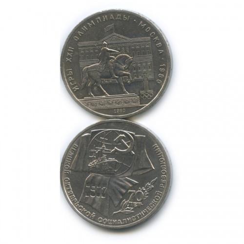 Набор юбилейных монет 1 рубль 1987, 1980 (СССР)