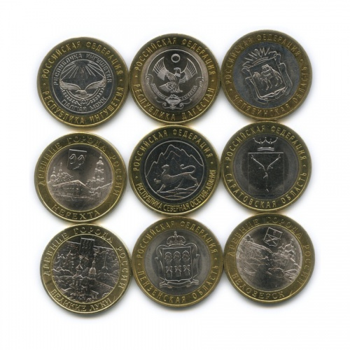 Набор монет 10 рублей - Российская Федерация - Республики иобласти (Россия)