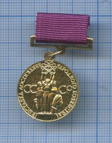 Медаль «Зауспехи внародном хозяйстве» (СССР)