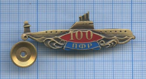 Знак «100 лет ПФР» (Россия)