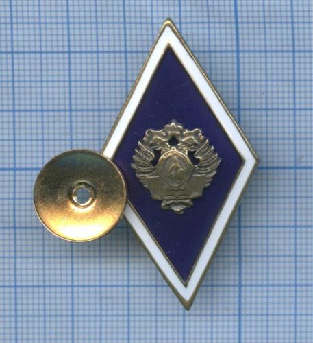 Знак нагрудный «Обокончании университета» (Россия)