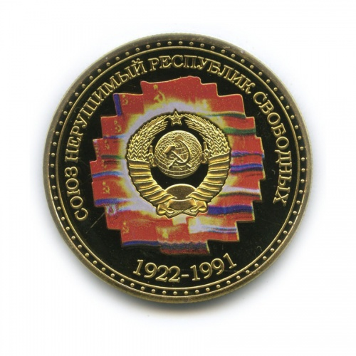 Жетон «Союз нерушимый республик свободных. Дружба народов»
