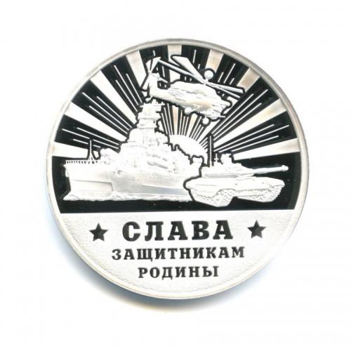 Жетон «Слава Защитникам Родины», 925 проба серебра ММД (Россия)