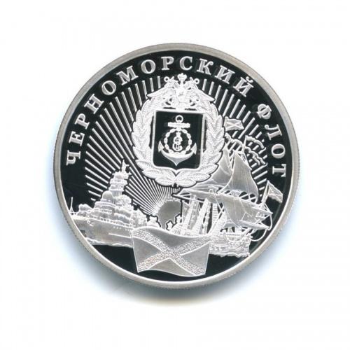 Жетон «Черноморский флот» / «Воссоединение Крыма иСевастополя сРоссией» (925 проба серебра) ММД (Россия)