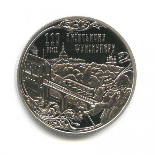 5 гривен - 110 лет Киевскому фуникулеру 2015 года (Украина)