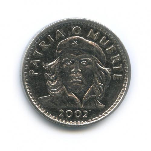 3 песо 2002 года (Куба)