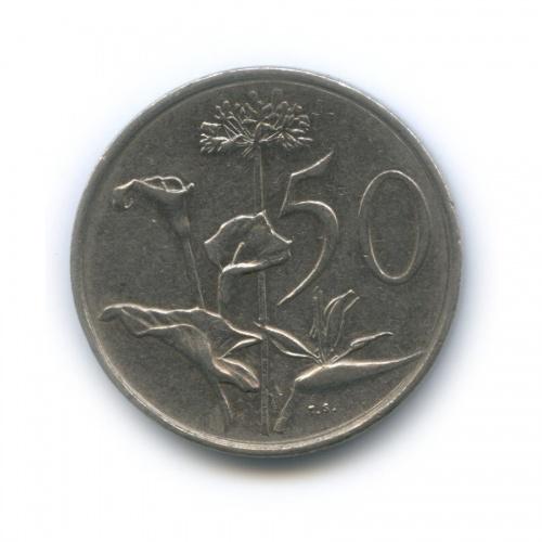 50 центов 1977 года (ЮАР)