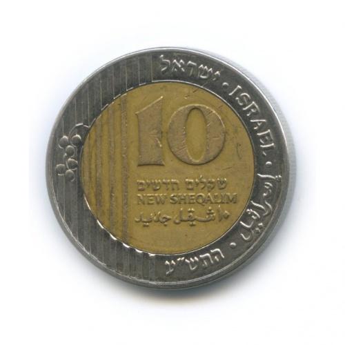 10 новых шекелей 2015 года (Израиль)