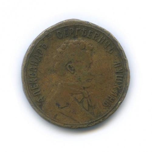 Медаль «Впамять 100-летие содня рождения А. С. Пушкина» (копия) (Российская Империя)